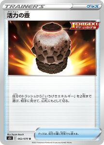 ポケモンカード 一撃マスター 活力の壺 pokemon card game