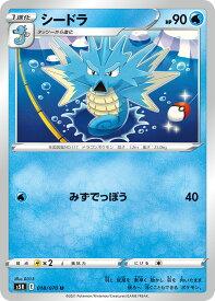 ポケモンカード 連撃マスター シードラ pokemon card game