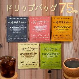 送料無料 ! ドリップバッグ コーヒー セット75杯分(5種類×15 袋) 5種類の味から選べる アソートセット コーヒー アイスコーヒー アイス カフェオレ ドリップ ドリップコーヒー 珈琲 粉 ドリップパック おうち時間 お取り寄せグルメ あす楽 シャオジャン