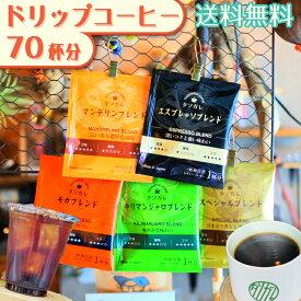 送料無料 ! ドリップバッグ コーヒー セット70杯分+5杯分(5種類×15 袋) 5種類の味から選べる アソートセット コーヒー アイスコーヒー アイス カフェオレ ドリップ ドリップコーヒー 珈琲 粉 ドリップパック あす楽 おうち時間 お取り寄せグルメ