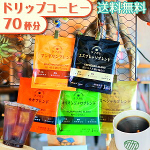 今なら【送料無料】タソガレ珈琲バラエティーお試しセット70パック入り(5種類×15)