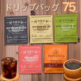 送料無料 ! ドリップバッグ コーヒー セット75杯分(5種類×15 袋) 5種類の味から選べる アソートセット コーヒー アイスコーヒー アイス カフェオレ ドリップ ドリップコーヒー 珈琲 粉 ドリップパック おうち時間 お取り寄せグルメ あす楽