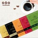 タソガレコーヒー バラエティー