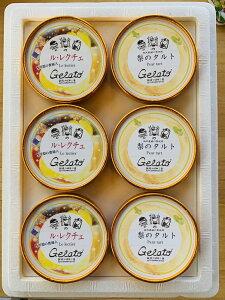田沢農園 ジェラート(ルレクチェ3個・梨のタルト3個)セット 無農薬フルーツ 新潟 (6個セット冬)