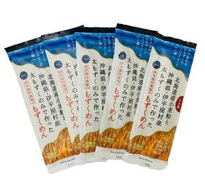 もずくめん (沖縄県・伊平屋村産 太もずく 北海道産 小麦粉のみ)で作ったもずく乾麺 160g×5袋