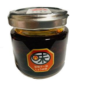 うま味 ラー油 醤油味 65g 3個セット 食べるラー油 日本野菜ソムリエの料理研究家でもある味方さんの手作り 【にいがた食と農の加工連携】