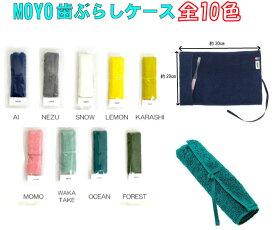 MOYO 歯ブラシケース 今治 タオル 全10カラー 送料無料 歯ブラシケース 携帯用 旅行 出張 日本製 歯磨き ハミガキ ハブラシ