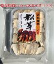 乾燥松茸 3-5スライス 30g (約140枚) 中国産 乾燥松茸 乾燥松たけ 乾燥まつたけ 乾燥 松茸 松たけ まつたけ マツタケ …