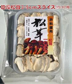 乾燥松茸 3-5スライス 30g (約140枚) 中国産 乾燥松茸 乾燥松たけ 乾燥まつたけ 乾燥 松茸 松たけ まつたけ マツタケ きのこ キノコ 乾燥キノコ 乾燥きのこ ドライきのこ ドライキノコ 業務用 フリーズドライ製法