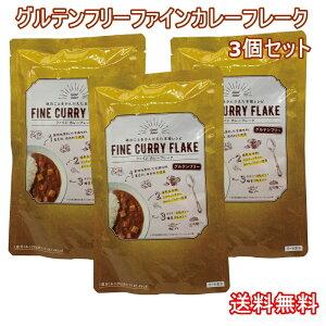 ファイン カレー フレーク 120gを3個セット グルテンフリー 砂糖不使用 無化学調味料 無着色料 無香料 無保存料 動物性原料不使用