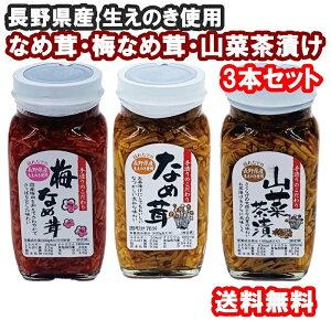長野県産 なめ茸・梅なめ茸・山菜茶漬け 各280gの3本セット 手作り 採れたて 生エノキ使用 茶漬け