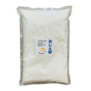 もち米粉1kg 新潟産 国産 製菓 セラミック乾燥 蒸し済み 製粉 微粉末 パウダー