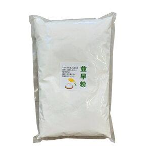 米粉 並早粉(うるち粉)1kg 新潟産 国産 製菓 セラミック乾燥 蒸し済み 製粉 微粉末