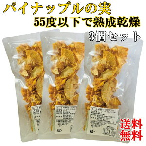 パイナップルの実50g×3PC 55度以下の熟成乾燥 国内製造 パイナップル(外国産)無添加 無化調 無香料