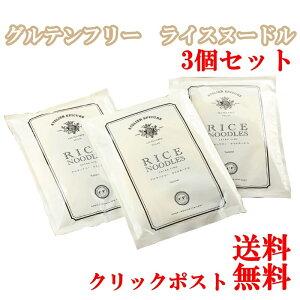 エピキュール ライスヌードル グルテンフリー 米粉麺(国産)120gを3個セット エピキュール 米粉(国産)ヴィーガン クリックポスト