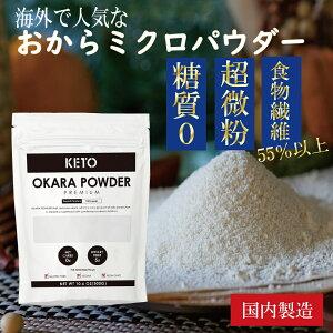 おからパウダー 300g×3袋 グルテンフリー 糖質ゼロ 国内製造 超微粉末 ミクロパウダー スーパーフード 送料無料