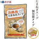 【あす楽発送】【送料無料】#淡路島産たまねぎスープ#【30食分】