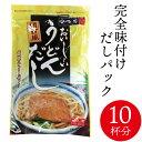 【リピーター急増中!】おいしいうどんだし関西風お徳大容量10袋100人前!