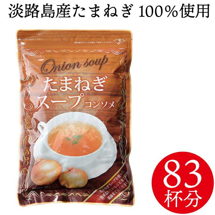 《送料無料》おいし〜いたまねぎスープ 淡路島産たまねぎ100%使用 500g コミコミ 1000円!