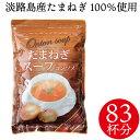 大容量500g たまねぎスープ 送料無料 淡路島産たまねぎ100%使用 500g コミコミ1000円 コンソメ調味料としてもご使用…