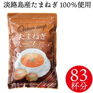 大容量500g たまねぎスープ 送料無料 淡路島産たまねぎ100%使用 500g コミコミ1000円 コンソメ調味料としてもご使用いただけます!