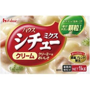 ハウスクリームシチュー(顆粒)1kg ハウス食品 ビーフシチュー シチュー 洋風料理 【常温食品】【業務用食材】【10800円以上で送料無料】