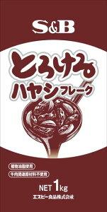 とろけるハヤシフレーク1kg SB ハヤシフレーク シチュー 洋風料理 【常温食品】【業務用食材】【10800円以上で送料無料】