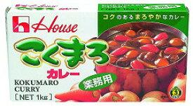 こくまろカレー1kg(固形)辛3 ハウス食品 カレー 洋風料理 【常温食品】【業務用食材】【10800円以上で送料無料】