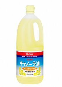 キャノーラ油1500g ジェフダ 菜種油 油・オリーブオイル 洋風調味料 【常温食品】【業務用食材】【10800円以上で送料無料】