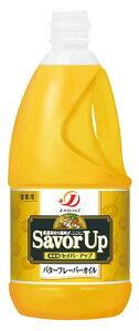 バターフレーバーオイル1,350g J-オイルミルズ バター油 油・オリーブオイル 洋風調味料 【常温食品】【業務用食材】【10800円以上で送料無料】
