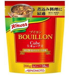 ブイヨンキューブ約4g×50個 味の素 コンソメ・ブイヨン 洋風調味料 【常温食品】【業務用食材】【10800円以上で送料無料】