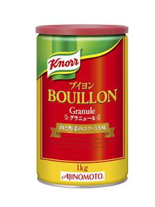 ブイヨン(グラニュール)1kg丸缶 味の素 コンソメ・ブイヨン 洋風調味料 【常温食品】【業務用食材】【10800円以上で送料無料】