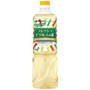 【新商品】ミツカン)フレッシュピクルスの素 1L Mizkan 漬物 ピクルス 洋風調味料 【常温食品】【業務用食材】【10800円以上で送料無料】