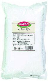 シュガーパウダー(粉糖)450g ギャバン砂糖 製菓 洋風調味料【常温食品】【業務用食材】【10800円以上で送料無料】