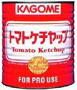 トマトケチャップ標準1号缶 カゴメ ケチャップ 洋風調味料 【常温食品】【業務用食材】【8640円以上で送料無料】