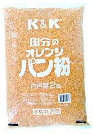 オレンジパン粉(ソフト・中目)2kg 国分 パン粉 洋風調味料 【常温食品】【業務用食材】【10800円以上で送料無料】