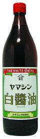 白醤油900ml ヤマシン 醤油・料理酒 和風調味料 【常温食品】【業務用食材】【10800円以上で送料無料】