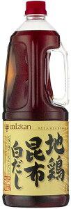 【新商品】ミツカン)地鶏昆布白だし 1.8L Mizkan 和風調味料 だしの素 和風調味料 【常温食品】【業務用食材】【10800円以上で送料無料】