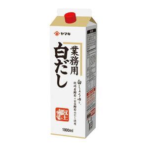 白だし1.8L ヤマキ だしの素 和風調味料【常温食品】【業務用食材】【10800円以上で送料無料】