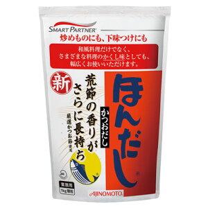 ほんだしかつおだし(袋)1kg 味の素だしの素 和風調味料【常温食品】【業務用食材】【10800円以上で送料無料】