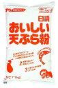 おいしい天ぷら粉1kg 日清フーズ 粉 和風調味料 【常温食品】【業務用食材】【10800円以上で送料無料】