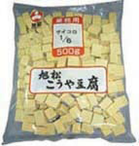 こうや豆腐サイコロ1/6カット 500g 旭松 乾物 和風調味料 【常温食品】【業務用食材】【10800円以上で送料無料】