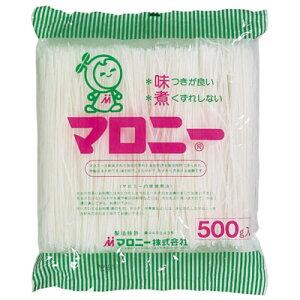 マロニ−500g マロニ− 乾物 和風調味料 【常温食品】【業務用食材】【10800円以上で送料無料】