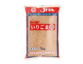 白いりごま1kg JFDA 乾物 和風調味料 【常温食品】【業務用食材】【10800円以上で送料無料】