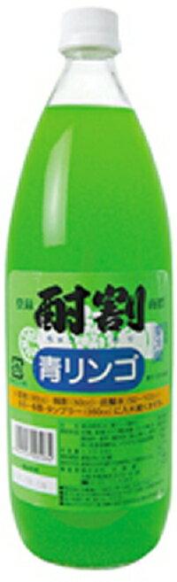 酎割青リンゴ1L瓶 大黒屋 和風調味料 【常温食品】【業務用食材】【10800円以上で送料無料】