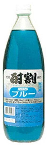 酎割ハワイのブルー1L瓶 大黒屋 和風調味料 【常温食品】【業務用食材】【10800円以上で送料無料】