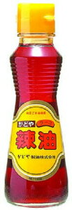 辣油150g瓶 かどや製油 辣油 油 中華調味料 【常温食品】【業務用食材】【10800円以上で送料無料】