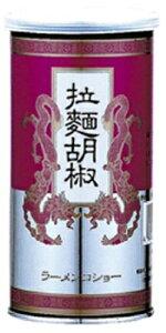 拉麺胡椒(ラーメンコショー)90g GSフード 胡椒 中華調味料 【常温食品】【業務用食材】【10800円以上で送料無料】