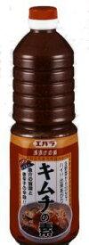 浅漬けの素本格キムチ1L エバラ キムチ 韓国調味料 中華調味料 【常温食品】【業務用食材】【10800円以上で送料無料】