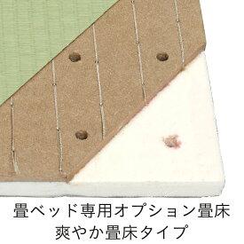 畳ベッド・ベッド用取り換え畳専用 オプション畳床【爽やか畳床タイプ】